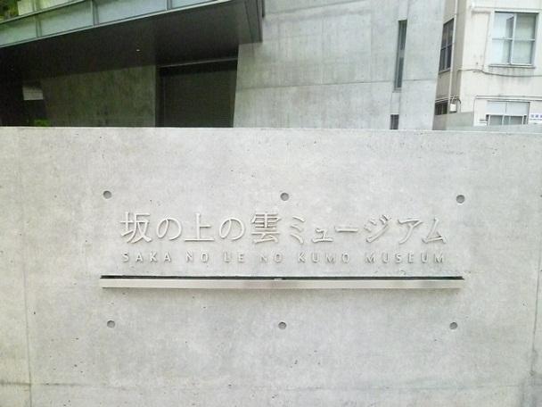 松山が誇る秋山兄弟の生涯が再現されています