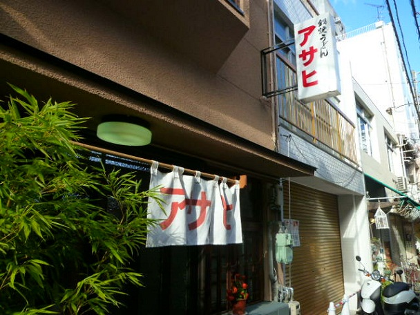 創業は昭和22年 老舗のアサヒです