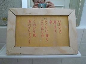 女子トイレにも作品が スタッフの方に撮ってもらったんですが,ちょっと顔写ってないですか?