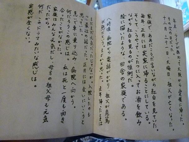 短編小説 『その男 逝く』