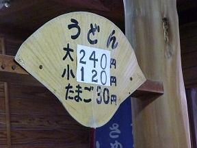2玉と玉子で270円 小銭でピッタリ払うのが粋