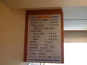 天ぷらは数量限定ですって