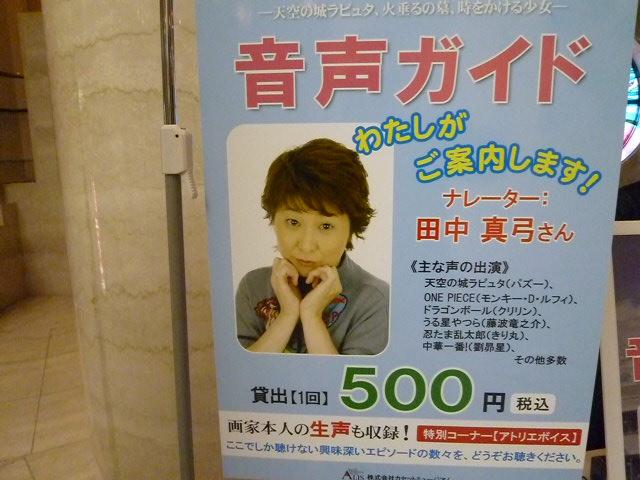 音声ガイドは『ラピュタ』のパズーの声の田中真弓さん