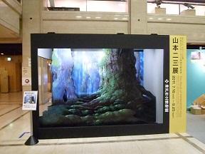 1階ロビーでは木霊の森で記念写真が撮れます