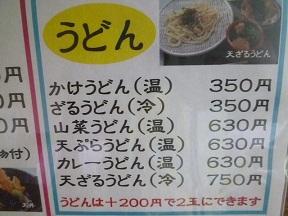 かけなら350円です