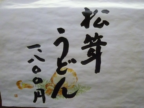 肉なしの松茸うどんは1800円 でもこっちの方が松茸が多いんですよ