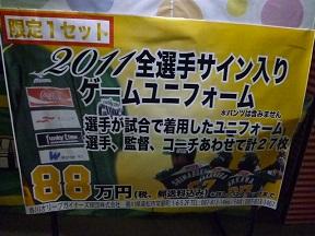 ユニフォームです 買ってください えっ88万円!!