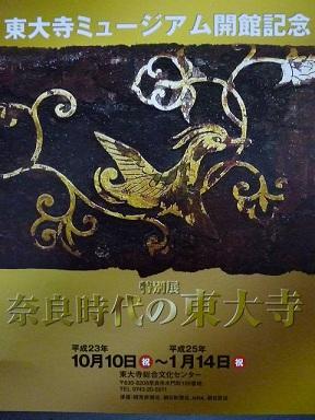 パンフは金鈿荘太刀の花食い鳥