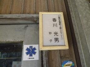 小さな製麺所なのに大きな名前でしょ 実は香川さんがやってるんです