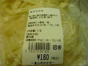 香川食品店です