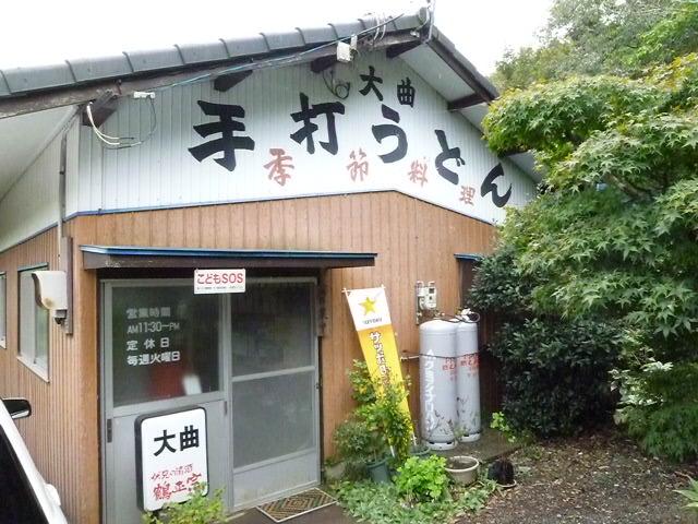 谷川米穀店が観光地化されたなか,こここそが秘境うどんといっていいでしょう