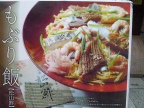 もぶり飯,別名松山鮨です