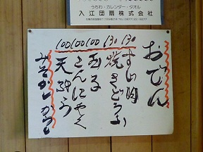 店の裏に大きな会社があります これが入江団扇株式会社なんです
