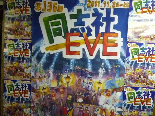 同志社EVE って学祭でいいんですよね