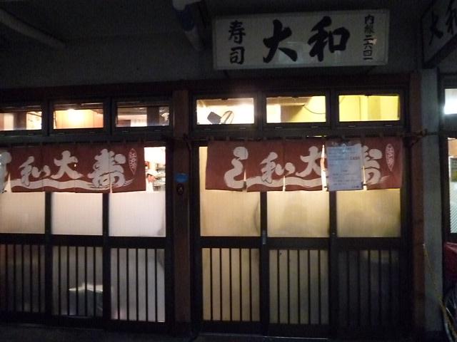 大和寿司は他店の2軒分あります