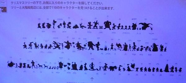 ツリー周辺にはこんなたくさんのディズニーキャラクターがいるそうです