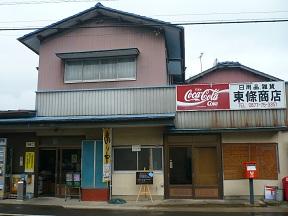 当時の東條商店です あんまり変わってないか