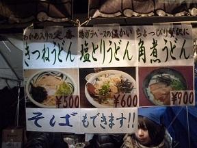 屋台で900円は高いよね