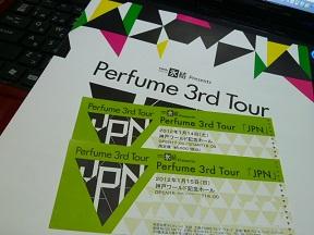 神戸のチケットです