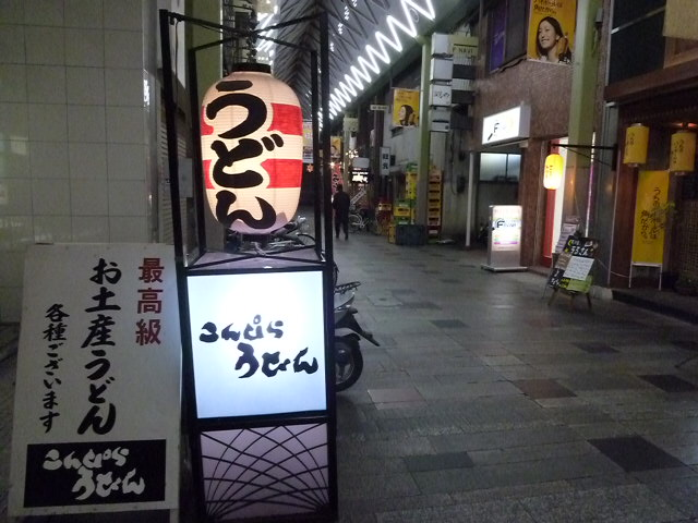大阪での発売はずいぶん遅いんです