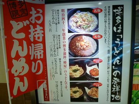 博多駅前の承天寺にはうどん・蕎麦発祥之碑があります