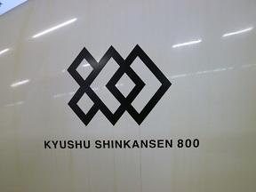 このキュービックなエンブレムは800系の数字がモチーフ