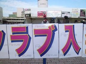 福岡でも,ラブ,入ってました