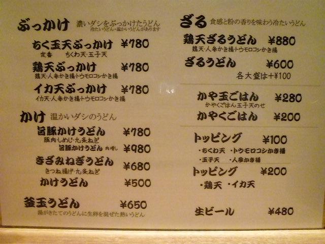 関西ではこの価格帯が標準なんです
