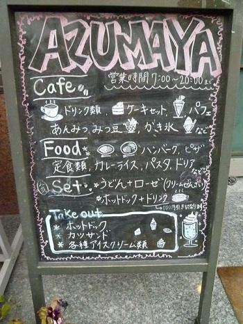 うどんのSETがなければフツーの喫茶店です