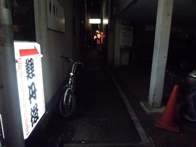 真っ暗な路地ですよ 路地・・・