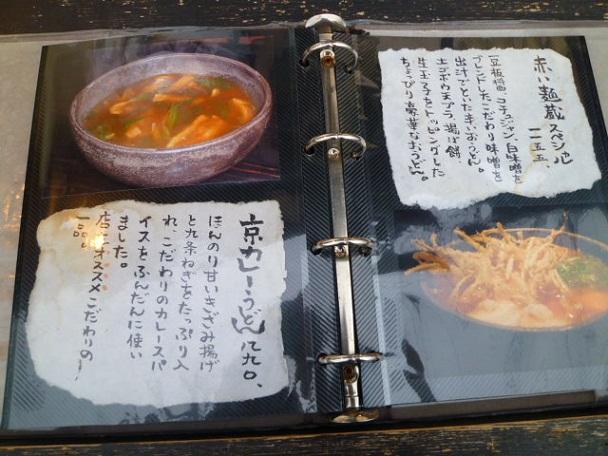 赤い麺蔵と京カレーうどん