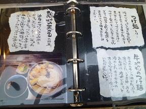 牛ホルモンのつけ麺,鶏ささみ天ざる