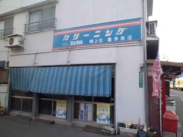 ホントの名前は喜多商店かな?