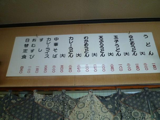うどんが150円!