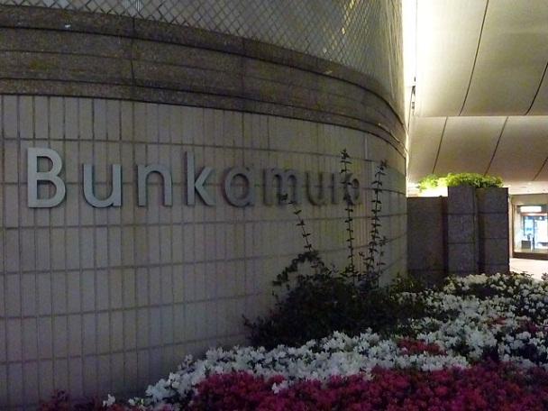 渋谷の東急Bunkamuraにあります