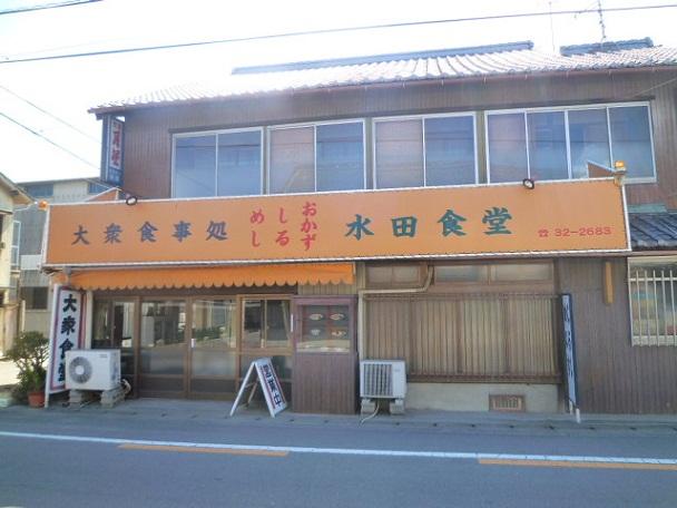 ついに来ました 水田食堂です