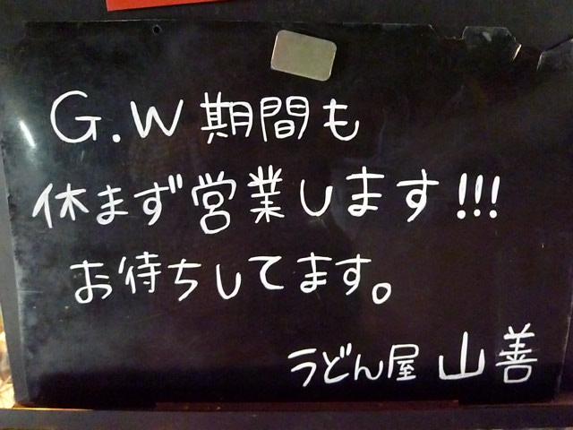 GWはぜひ阪急服部駅までお越しください