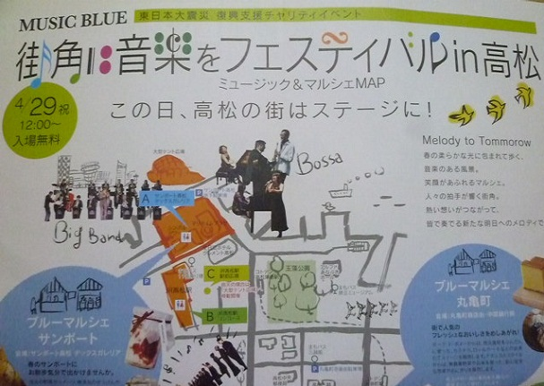 東日本大震災復興支援イベントでもあります
