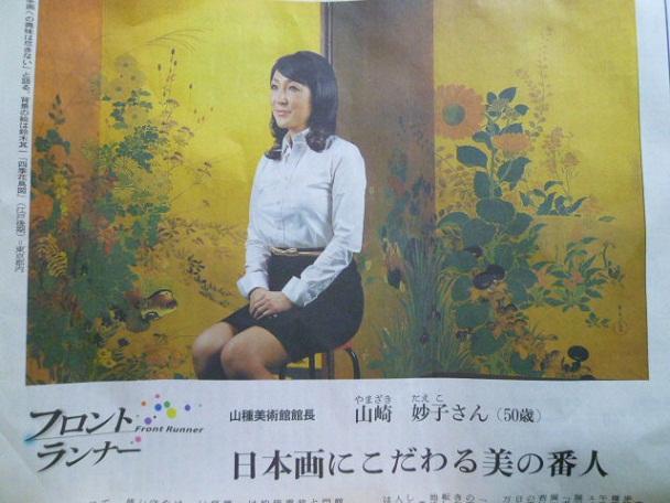 4月30日の朝日新聞です
