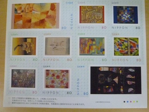 こんな切手シートも売ってます
