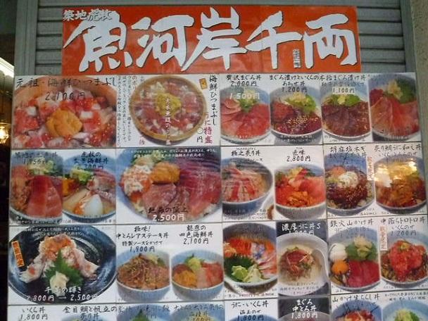 海鮮丼のお店ですよね