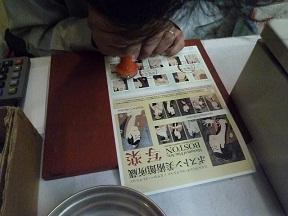 上野郵便局の臨時出張所では特別な消印のサービスです