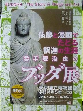 マンガと仏像の奇跡のコラボ