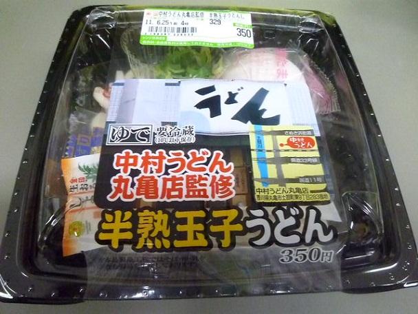 今日のお昼ご飯は350円です