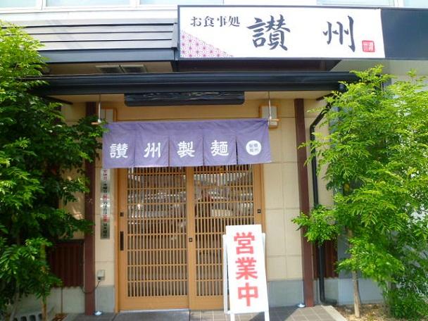 昼は讃州製麺