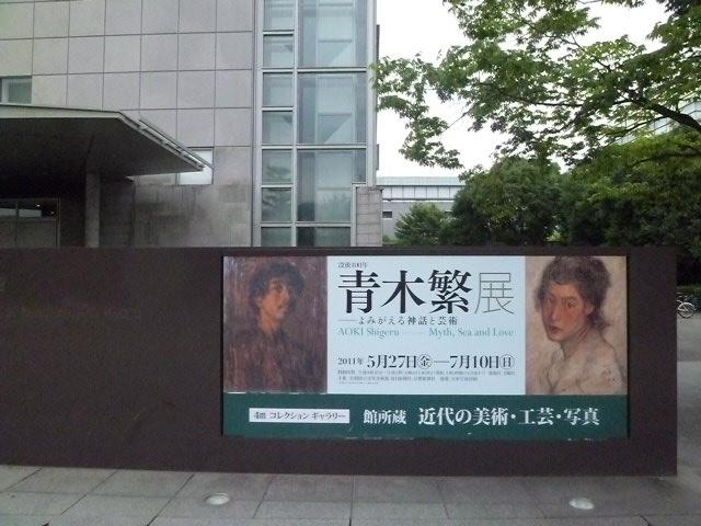 Museum of Modern Art,Kyoto です