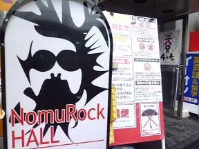 NomuRockHall