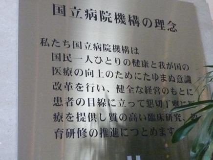 国立呉療養セ理念4S