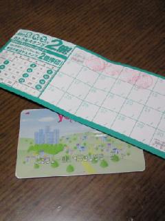 カードとスタンプラリーカード