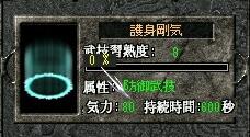 天上碑-2012年04月10日-004
